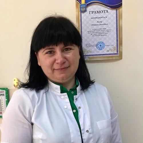 Галко Тетяна Леонідівна
