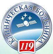 ФГБУЗ Клиническая больница №119 ФМБА России Консультативно-диагностический центр