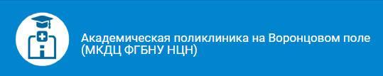 Многопрофильный клинико-диагностический центр ФГБНУ НЦН