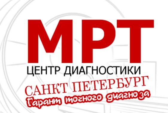 МртСпбСкан