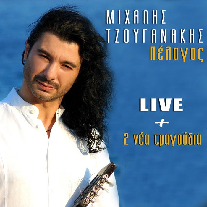 Tzouganakis Mixalis-Pelagos Atwork