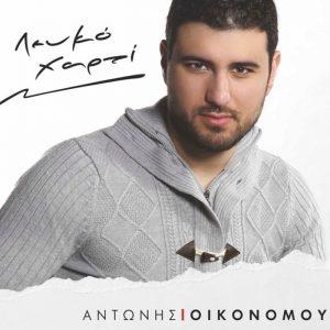 Leuko Xarti-AtWork