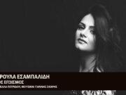 Stauroula-Esampalidi