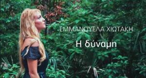 Emmanouela-Xiotaki-Dinami