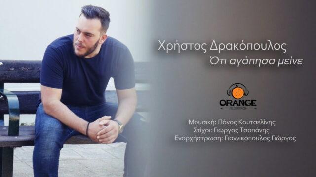 Xristos-Drakopoulos-Oti-agapisa
