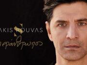 Sakis-Rouvas-Yperanthropos