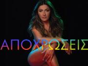 Helena Paparizou - Apohrosis