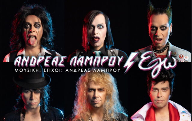 Andreas-Lamprou-Ego