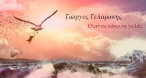 Giorgos-Gelaraki-Se-kano-gelas
