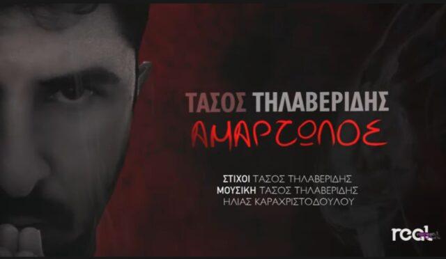 Tasos-Tilaveridis-Amartolos
