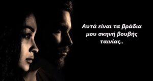 Giannis-Xristianakis-Vradia