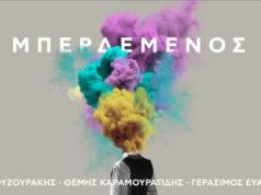Panos-Mouzourakis-Mperdemenos