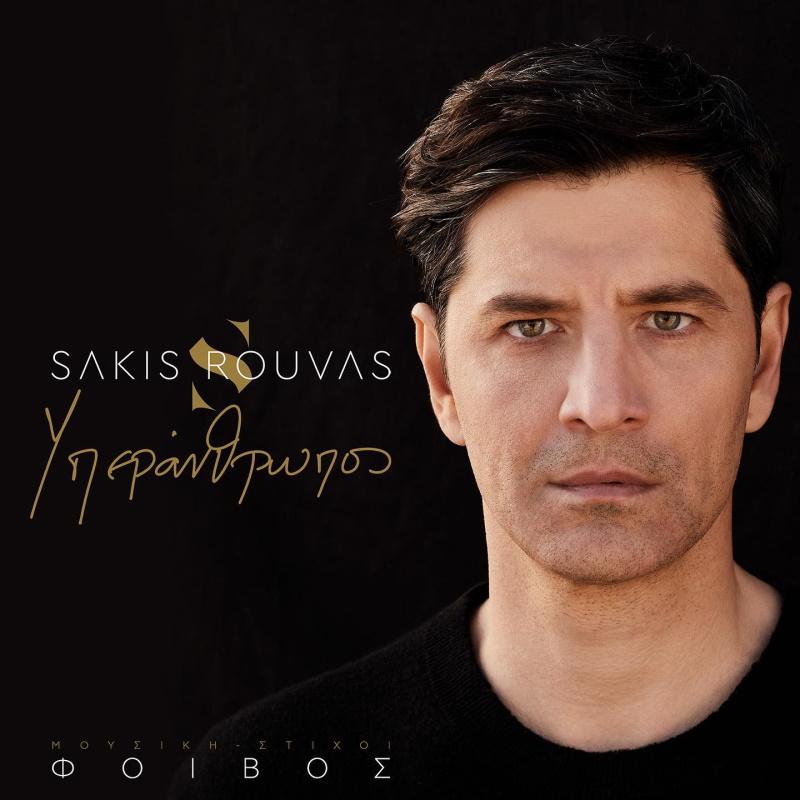 Sakis-Rouvas-Yperanthropos-cover