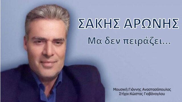 Sakis-Aronis-Pirazei
