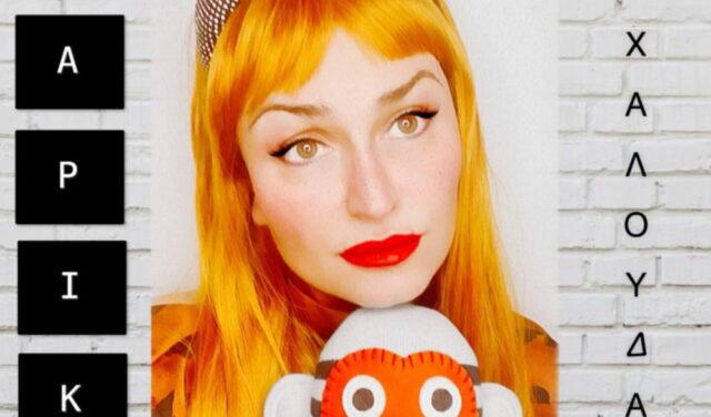 Marika-MIxaloudaki