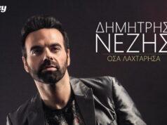 Dimitris-Nezis-Osa