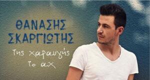 Thanasis-Skargiotis-Album