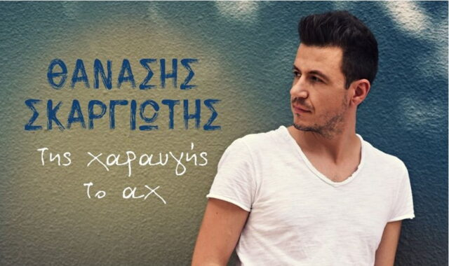 Thanasis-Skargiotis-Album
