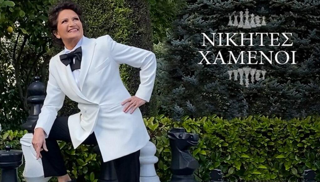 Alkisti-Protopsalti-Nikites-xamenoi