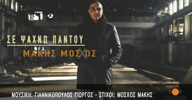 Makis-Mosxos