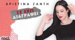 Xristina-Zanti-2021