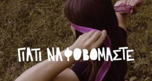 Naria-Mpethani-Giati-na -fovomaste