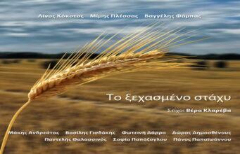 FRONT COVER STAXY - KLAREVA