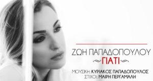 Zoi-Papadopoulou-Giati