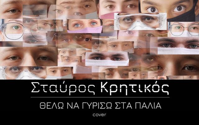 Stauros-Kritikos-The-Voice