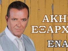 Akis-Eksarxos-Ena