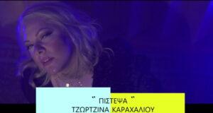 Tzortzina-Karaxaliou-Pistepsa