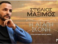 Stelios-Maximos-Agapi-skoni