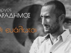 Giorgos-Karadimos-Eualotoi