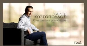 Xaris-Kostopoulos-klamata