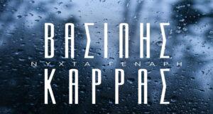 Vasilis-Karras-Nixta-Genari