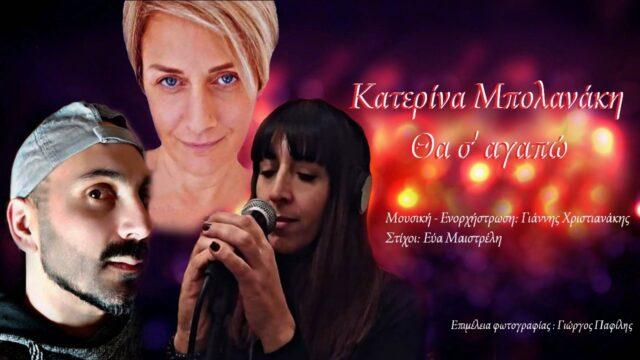 Katerina-Mpolanaki-Thasagapo