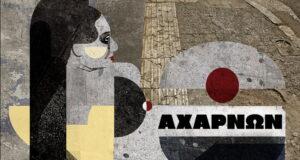 Stamatis_Kraoynakis-Axarnon