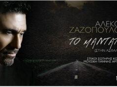 Alekos-Zazopoulos-Mantato