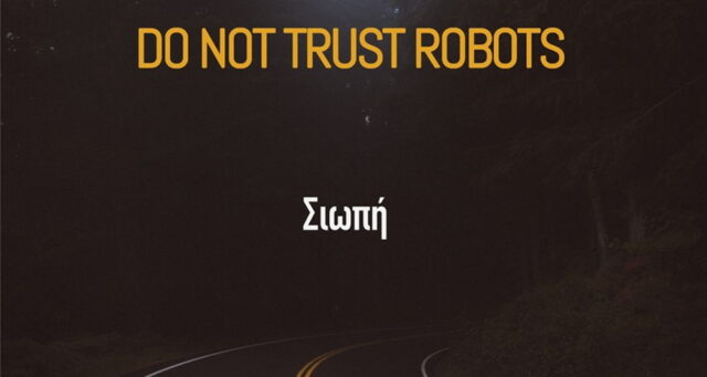 Donotrustrobots-siopi