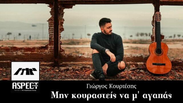 Giorgos-Kourtesis-min-kourastis