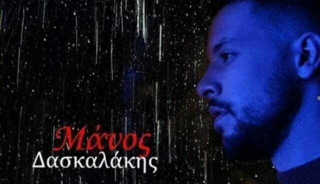 Manos-Daskalakis-Eimai-edo