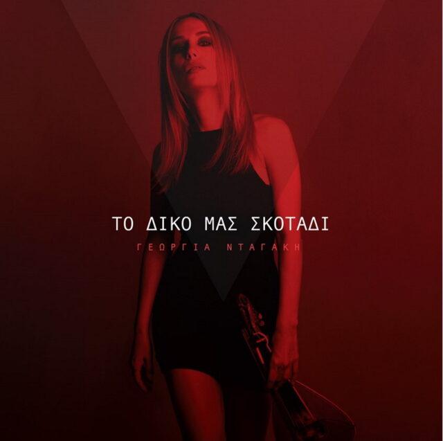 Georgia-Ntagaki-Skotadi-Cover