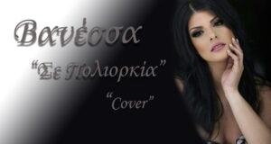 Vanessa-Poliorkia