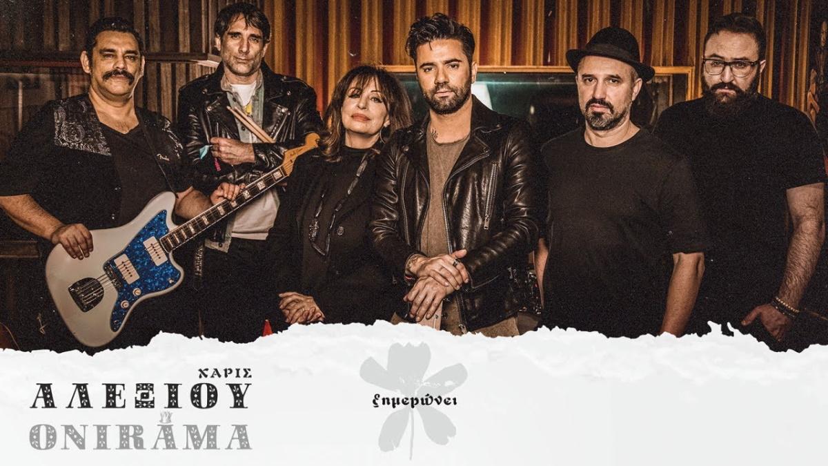 H Χάρις Αλεξίου συνεργάζεται με τους Onirama και ξημερώνει… … στου κόσμου  όλου τις καρδιές - MusicPress