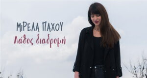 Mirela-Paxou-Lathos-Diadromi