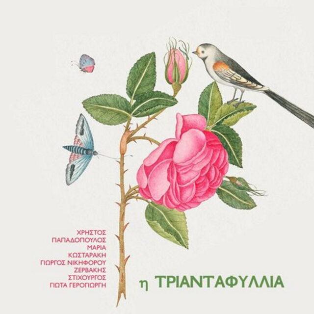 Triantafilia
