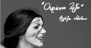 Aggelo-Sfetsou-Ouranio_toxo