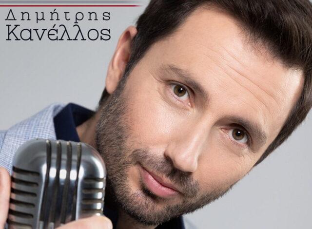 Dimitris-Kanellos-Kita-me-zesta