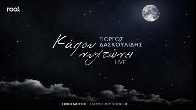 Kapou-Nixtonei