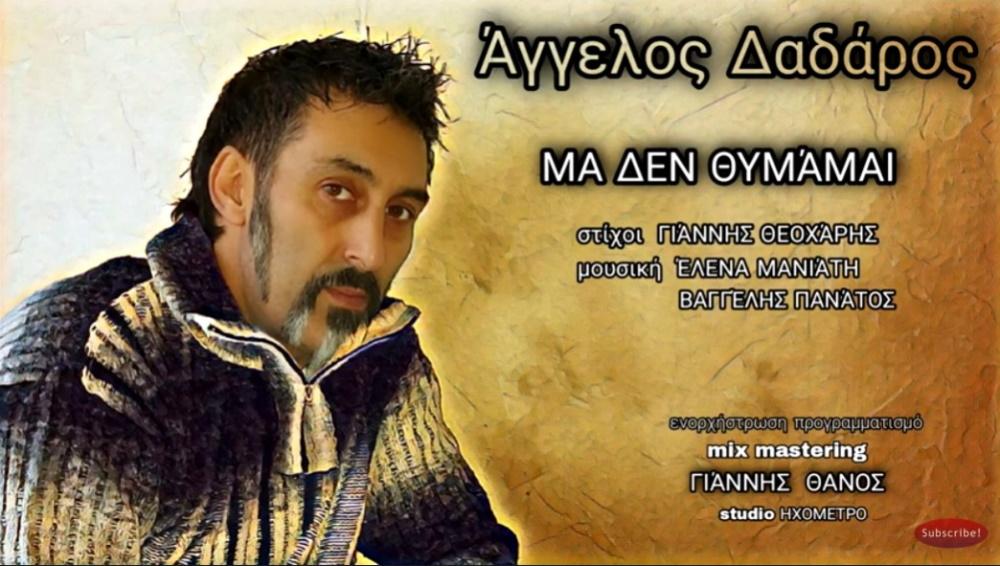 Aggelos-Dadaros-den thimame